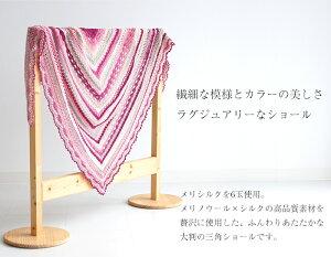 作品♪z724-6三角ショール2020/6/10