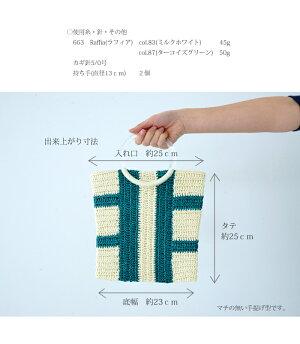 作品♪663tbラフィアの手提げバッグ生活雑貨/バッグ