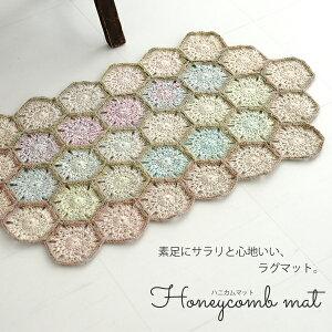作品♪1238matハニカムマット生活雑貨/おしゃれ小物/マット/ジュート/手編み