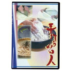 手打ち名人DVD てまひま工房 天然素材と心を紡ぐ Temahima-kobo