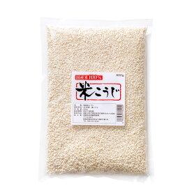【送料無料】米麹(乾燥麹)800g