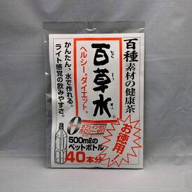百種素材の健康茶 百草水 山形 東北 庄内 お土産 健康 お茶 飲料 ダイエット ギフト