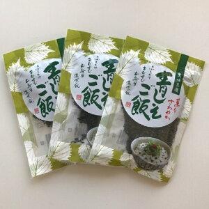 ★送料無料★青しそご飯3袋セット 山形 東北 庄内 お土産 ふりかけ ご飯 ギフト