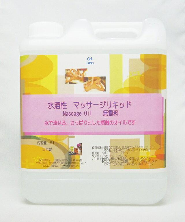 水溶性 マッサージリキッド マッサージオイル 5L タオルの洗濯が楽 簡単 スリミング グリセリン エステ リラクゼーション