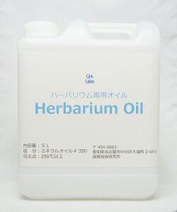 後藤技術研究所 ハーバリウムオイル #350 5L 高純度 高透明性 ミネラルオイル 流動パラフィン 送料無料