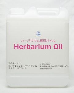 後藤技術研究所 ハーバリウムオイル #380 5L 高純度 高透明性 ミネラルオイル 流動パラフィン 送料無料