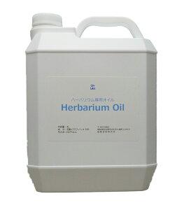 後藤技術研究所 ハーバリウムオイル #350 注ぎ口付き 4L 高純度 高透明性 ミネラルオイル 流動パラフィン 送料無料