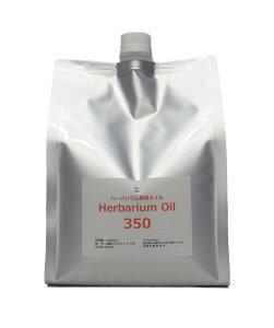 後藤技術研究所 ハーバリウムオイル #350 2L アルミパック 高純度 高透明性 ミネラルオイル 流動パラフィン 送料無料
