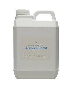 後藤技術研究所 ハーバリウムオイル #350 2L 注ぎ口付き 高純度 高透明性 ミネラルオイル 流動パラフィン