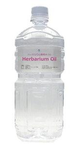 後藤技術研究所 ハーバリウムオイル #380 1L 高純度 高透明性 ミネラルオイル 流動パラフィン