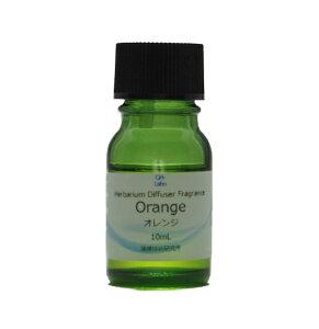 オレンジ香料 ディフューザー ハーバリウム アロマオイル フレグランス 化粧品用