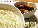 【1000円!】山形のひっぱりうどん ひきずりうどん!秘密のケンミンSHOWで紹介されたひっぱりうどん。簡単調理で美味…