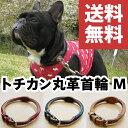 【送料無料】犬の首輪 トチカン 丸革 M(革幅:約18m/m 内径:約44-42-40-38cm)【馬具職人ハンドメイド】