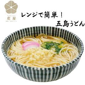 【冷凍】 うどん 長崎 五島うどん 2人前 レンジで5分 お鍋で2分 簡単調理 レンジでチン あごだしうどん 五島 五島列島 あごだし
