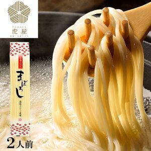 うどん 長崎 五島うどん まぼろし 200g 乾麺 長期保存