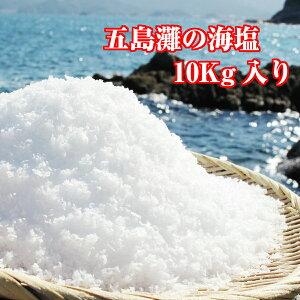 【大容量20%OFF】塩 自然海塩 5kg×2袋(10kg)大袋入り 長崎県五島列島の塩 料理 漬物 天ぷら などにおすすめ
