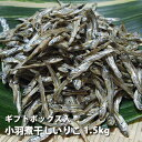 【進物用】瀬戸内産煮干いりこ(小羽)1.5kg・にぼしいわし・たべるにぼし・愛媛産