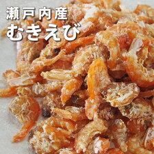 瀬戸内愛媛県の海産物問屋後藤物産のおいしいむきえび