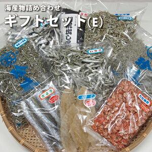 瀬戸内からの産地直送品!海産物詰め合せ!ギフトセット(E)(現在、さより、味フグが不良の為、土佐ウルメ中寸110g、たれ桜干し100gに変更致します。)