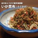 【全日本ふりかけ選手権優勝】いか昆布ふりかけ 90g,ふりかけ、昆布、いか、天然の味、自然の風味