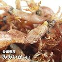 海産物問屋から本年度出来立て!新鮮な海の幸をお届け!みみいか(小)80g・濃い旨味・おつまみ・自然の美味しさ・無添加・珍味・瀬戸…
