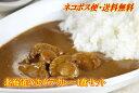 【送料無料・ネコポス便発送】函館五島軒・北海道のホタテカレー4食セット