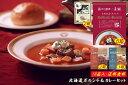 【送料無料】北海道ボルシチ&カレーセットOSR-45S【楽ギフ_包装】