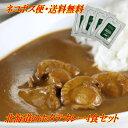送料無料 ネコポス便発送 函館五島軒・北海道のホタテカレー4食セット