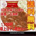 函館・五島軒の極上ほぐし肉カレー4食セット【1日50セット限定】