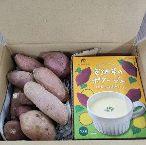 長崎県五島産 オーガニック プチ安納芋1kgと安納芋のポタージュ5個の詰め合わせセット 2Sサイズ 送料無料 北海道、沖縄、離島除く