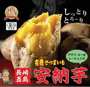 ご好評につき 40%OFF 焼き芋 産地直送 長崎県五島列島 オーガニック さつまいも 安納芋 蜜芋 あんのう芋 冷凍焼き芋3キロ プチサイズ 送料無料