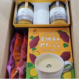 五島商店佐藤の芋屋 詰め合わせセット(ポタージュ5個、バター2種セット、おしゃぶー3種セット)