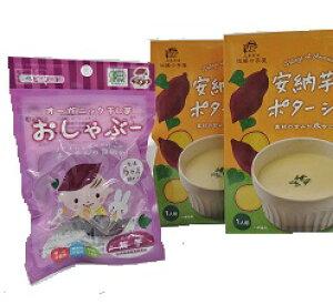 「オーガニックおしゃぶー 紫芋」と「安納芋のポタージュセット2個」セット (1セットのみネコポス可 4セットまで60サイズで発送)