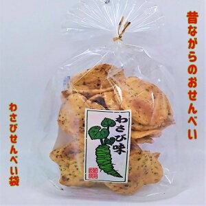 【お手軽】わさびせんべい 100g袋【あと引くおいしさ】【信州 お土産 わさび 野沢菜 そば せんべい 米 お菓子 おかし ようこそ】