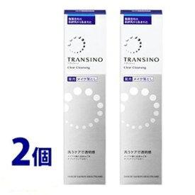 『医薬部外品』トランシーノ 薬用クリアクレンジング120G×2箱(第一三共ヘルスケア)