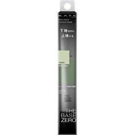 『化粧品』ケイト スキンカラーコントロールベース GN(グリーン)24G SPF20・PA+ (カネボウ化粧品)