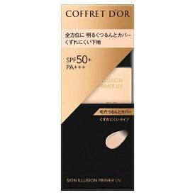 『化粧品』コフレドール スキンイリュージョンプライマーUV 25ml SPF50+・PA+++ (カネボウ化粧品)
