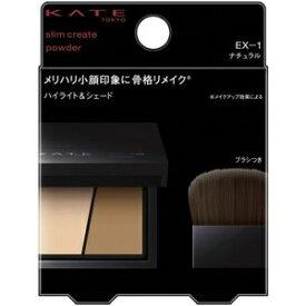 『化粧品』ケイト スリムクリエイトパウダーA EX-1 ナチュラルタイプ 3.4g (カネボウ化粧品)