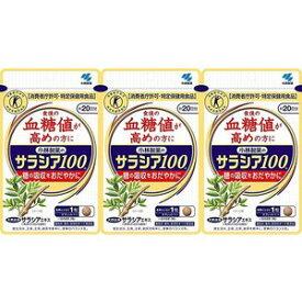 「特定保健用食品」サラシア100 60粒・約20日分×3袋(小林製薬)