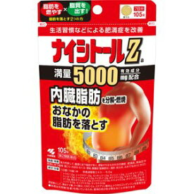 『第2類医薬品』ナイシトールZa 105錠パウチ型 (小林製薬)