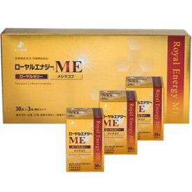 ローヤルエナジーME30包×3箱(ゼリア新薬)