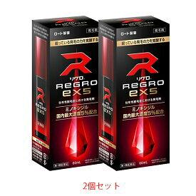 『第1類医薬品』リグロEX5(60ML)×2箱セット≪ロート製薬≫全国一律送料無料*在庫なしの場合には発送まで4〜6日
