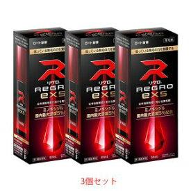 『第1類医薬品』リグロEX5(60ML)×3箱セット≪ロート製薬≫全国一律送料無料*在庫なしの場合には発送まで4〜6日