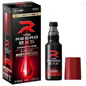 『第1類医薬品』リグロEX5 60ML(ロート製薬)全国一律送料無料*在庫なしの場合には発送まで4〜6日
