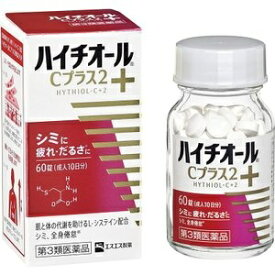 ハイチオールCプラス2  60錠入(エスエス製薬)『第3類医薬品』