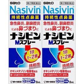 ナシビンMスプレー 8ML×2箱(佐藤製薬)『第2類医薬品』