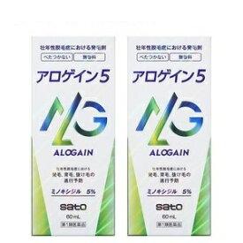 アロゲイン5 60ML×2箱(佐藤製薬)『第1類医薬品』