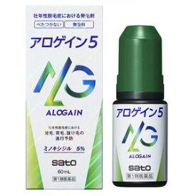 アロゲイン5 60ML(佐藤製薬)『第1類医薬品』