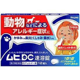 『第2類医薬品』 ムヒDC速溶錠 12錠入 動物アレルギー薬(池田模範堂)