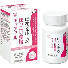 『第3類医薬品』ビオフェルミンぽっこり整腸チュアブル60錠(大正製薬)送料込み